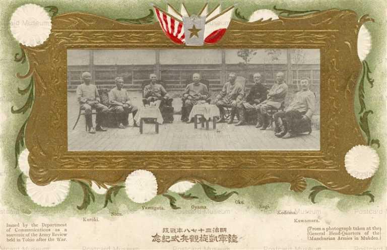 gn100-陸軍凱旋観兵式記念 明治三十七八年戦役