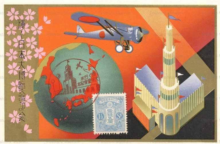 cp154-輝く日本大博覧會 西宮