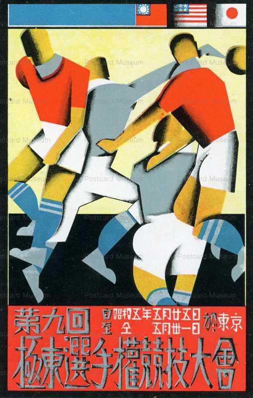 cp024-第九回極東選手権競技大会 於東京