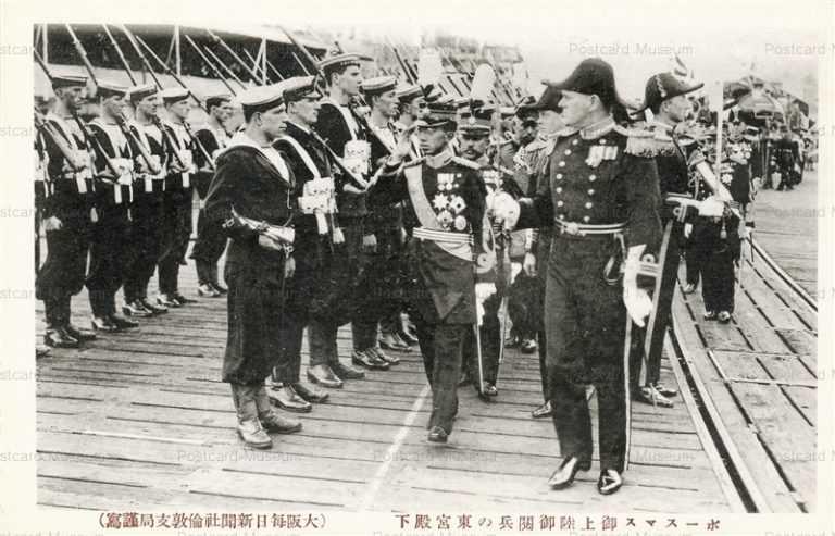 cff810-ポースマス御上陸御閲兵の東宮殿下