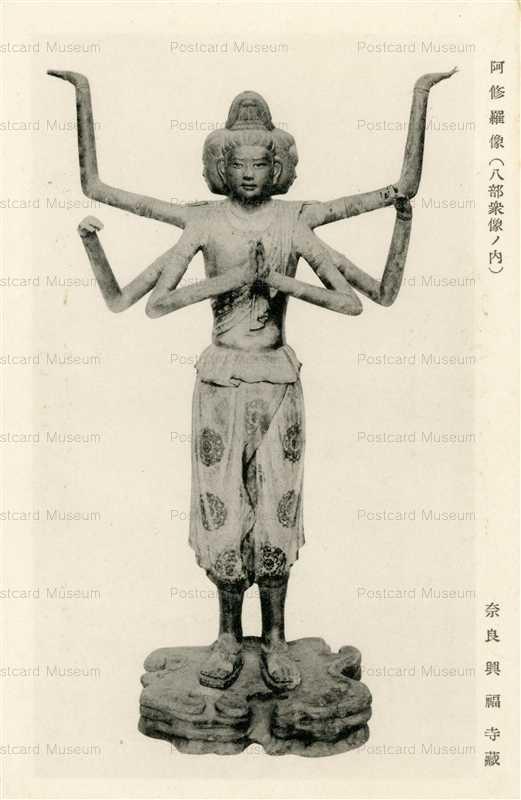 cl080-Ashura Kofukuji Nara No.55 阿修羅像 八部衆像ノ内 奈良 興福寺蔵