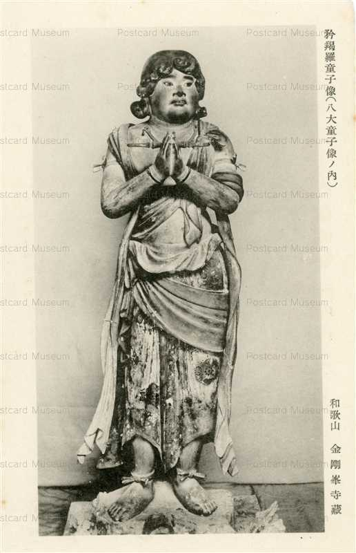 cl400-Kongara-doji Kongobuji Wakayama No.64 和歌山 金剛峯寺蔵