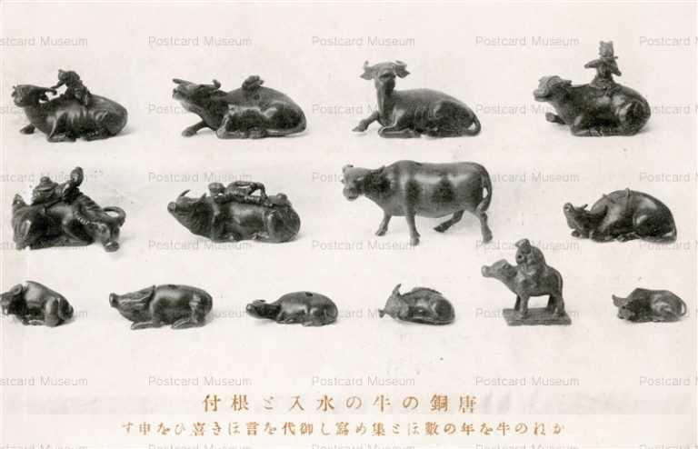 cl810-唐銅の牛の水入と根付