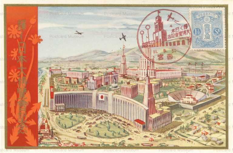 cp150-輝く日本大博覧會鳥瞰図 西宮