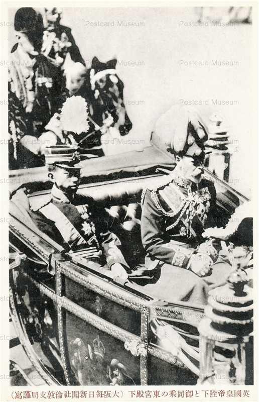 cff820-英國皇帝陛下と御同乗の東宮殿下