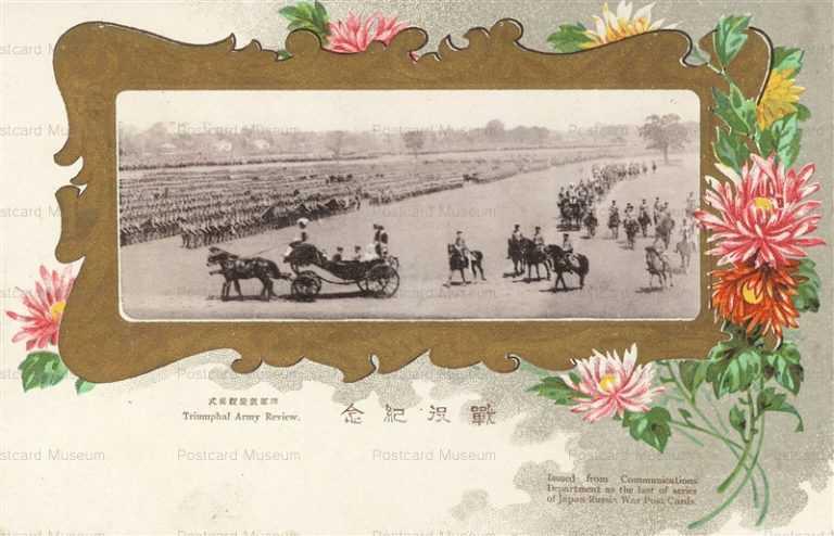gn105-戦役記念 陸軍凱旋観兵式 明治三十七八年