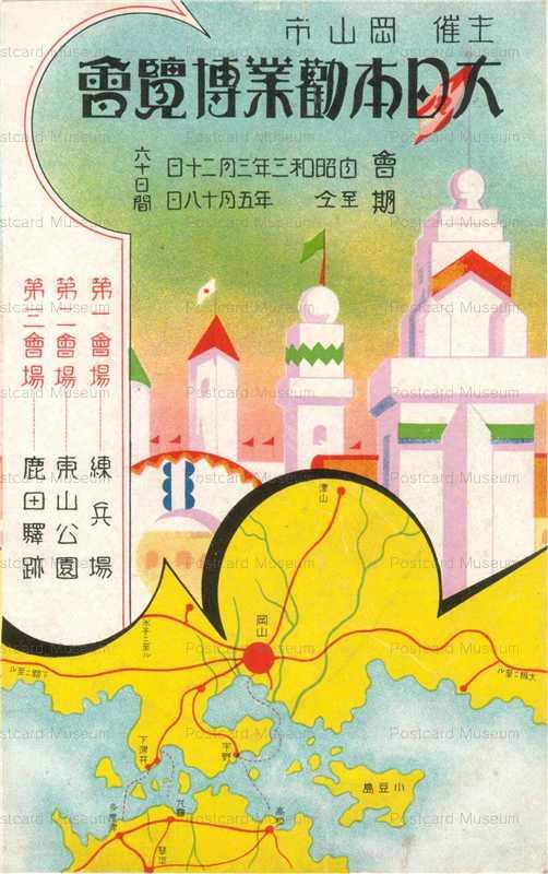 cp008-Okayama Kangyohaku 大日本勧業博覧会 岡山市