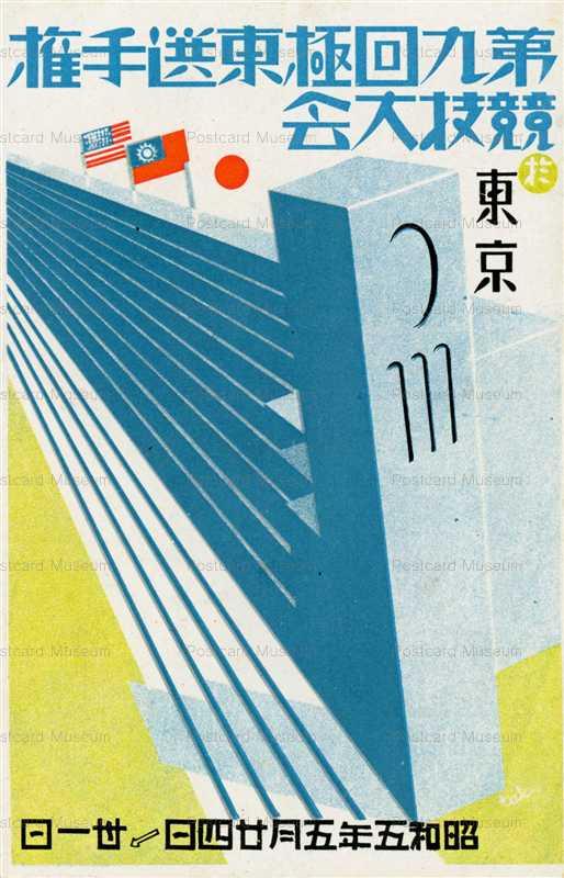 cp022-第九回極東選手権競技大会 於東京
