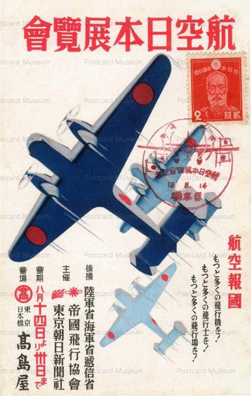 cp014-航空日本展覧会