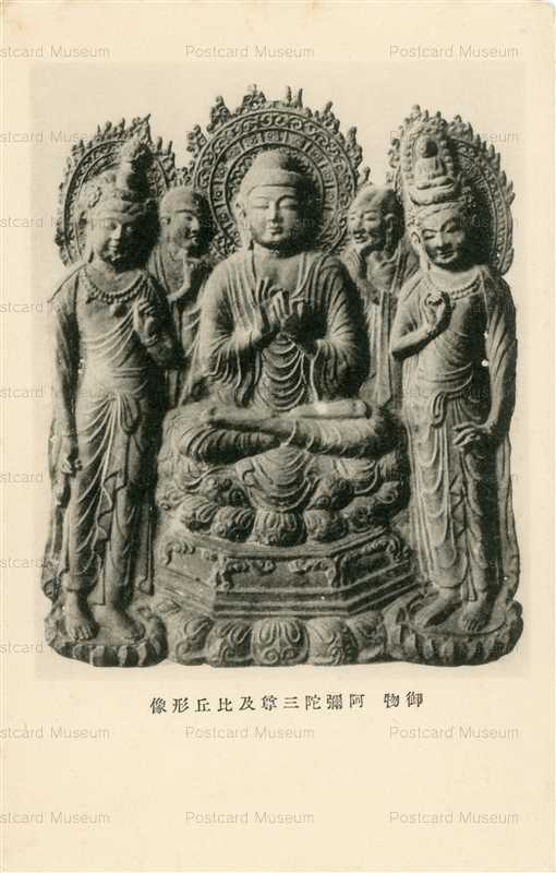 cl440-Amida Triad Imperial Possession No.37 阿彌陀三尊及比丘形像 御物