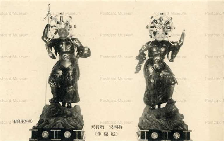 cl420-Jikokuten Zochoten Unkei Yutenji 持國天 増長天 運慶作 祐天寺発行