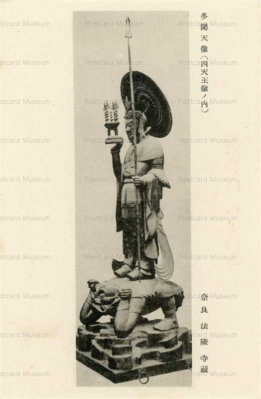 cl060-Tamonten Kondo Horyuji Nara No.24 多聞天像 四天王像ノ内 奈良 法隆寺蔵