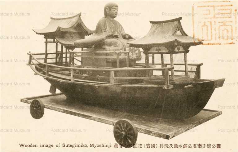 cl470-Wooden image of Sutegimiko Myoshinji 豊公嫡子棄君公御木像及玩具 国宝 花園妙心寺蔵