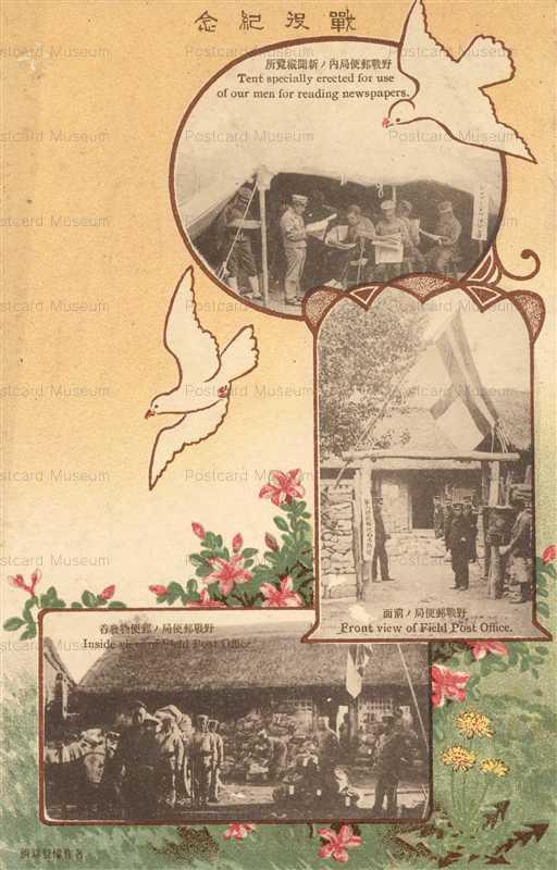 gn050-戦役記念 野戦郵便局