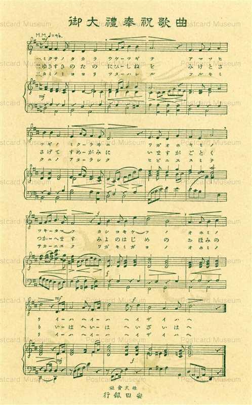 cff020-御大禮奉祝歌曲
