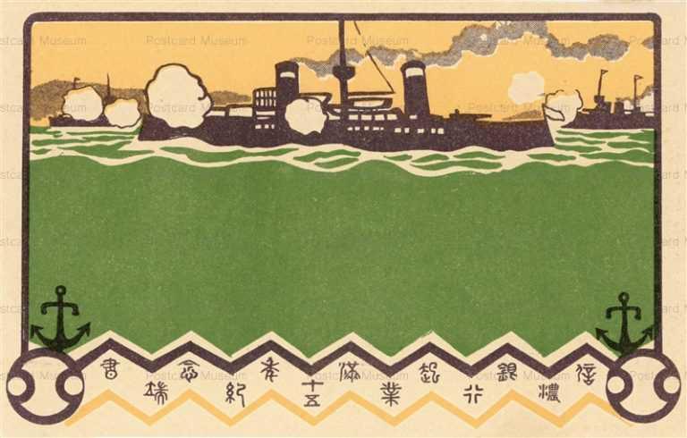 gn1020-出征軍人慰問 信濃銀行