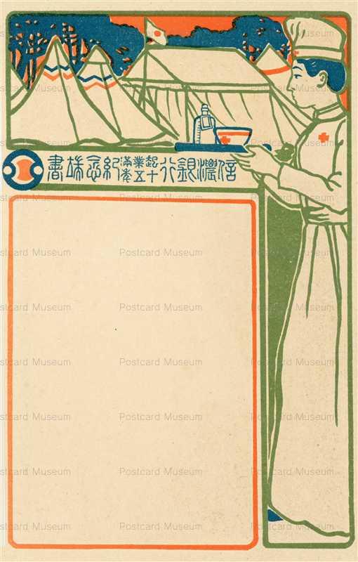 gn1028-出征軍人慰問 信濃銀行