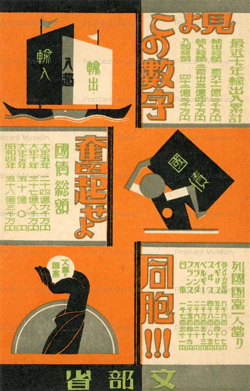 gn1060-国債 文部省