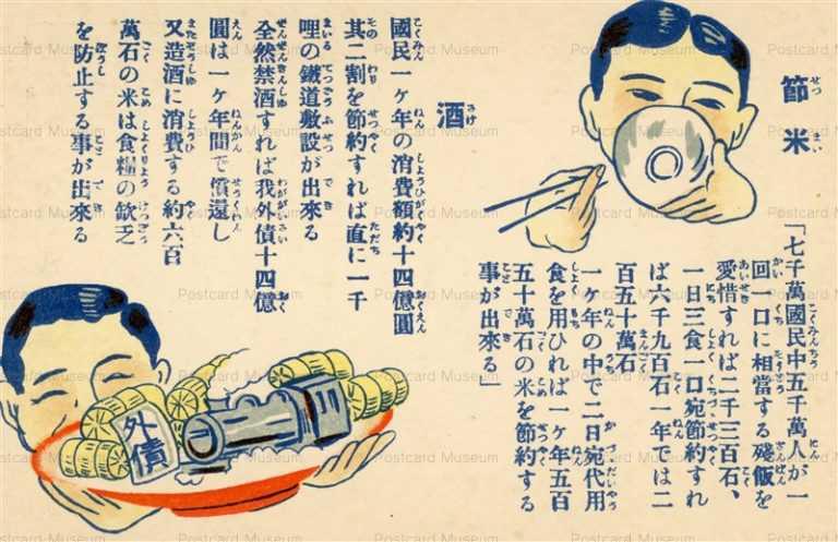 gn1070-節米 酒
