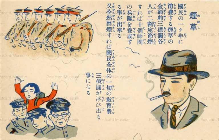 gn1075-煙草