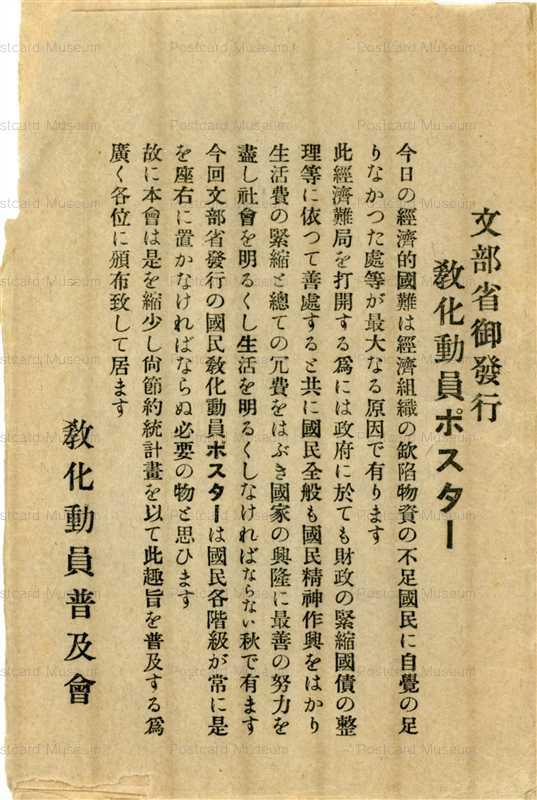 gn1085-文部省御發行 教化動員ポスター