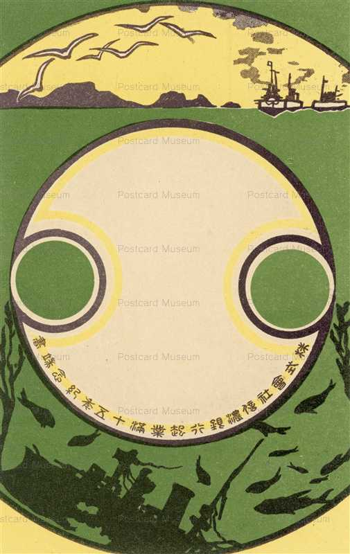 gn1100-出征軍人慰問 信濃銀行