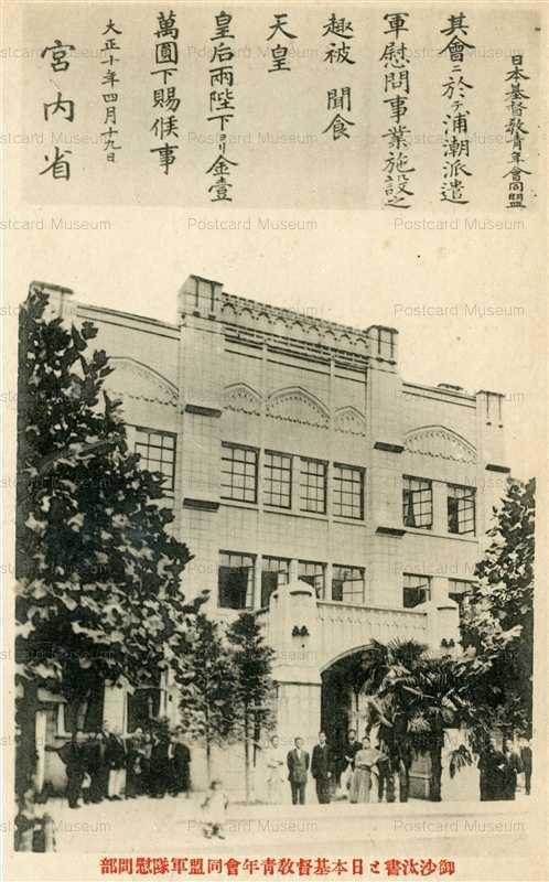 gn1105-御沙汰書と日本基督教青年会同盟軍隊慰問部