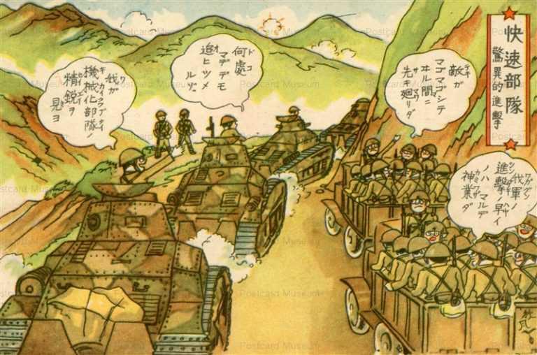 gn1150-快速部隊 驚異的進撃 小野寺秋風 軍隊漫画