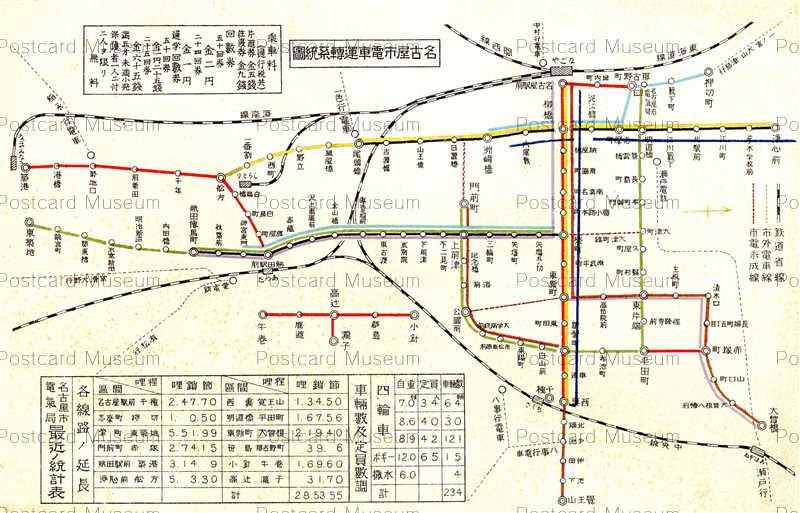 nc392-Nagoya Tram Map 名古屋市電車運転系統図 | 絵葉書資料館