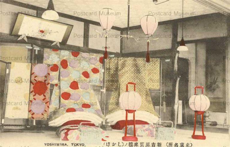 ta970-Yoshiwara Tokyo 新吉原賓来楼しかけ 東京名所