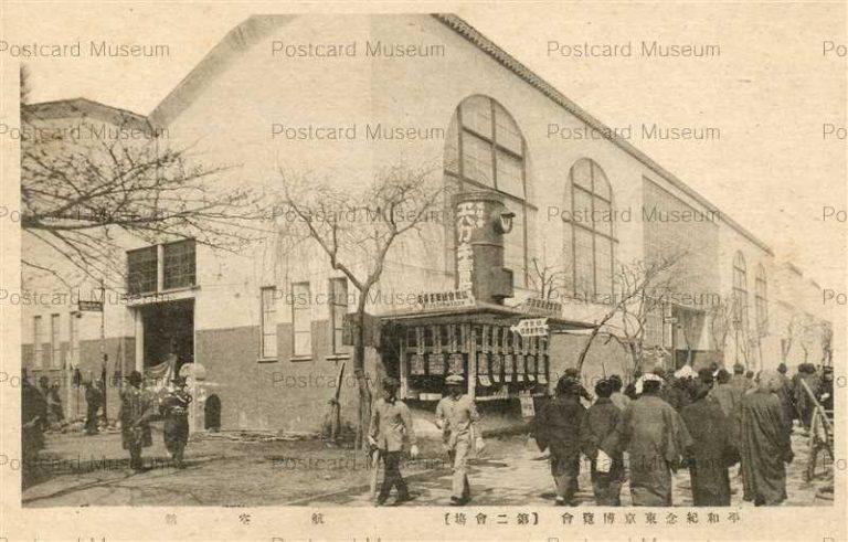 平和記念東京博覧会 大正11年, 1922年 | 絵葉書資料館