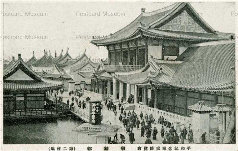 平和記念東京博覧会 大正11年, 1922年   絵葉書資料館