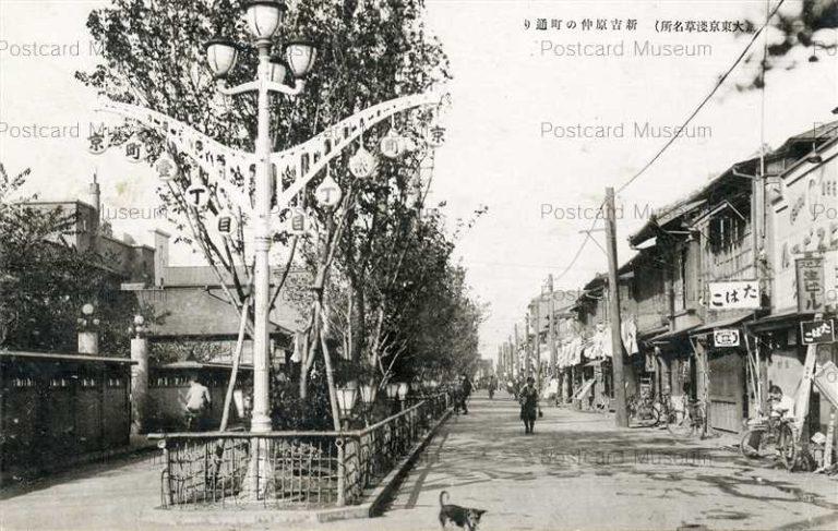 tab950-Shinyoshiwara Nakanomachi Tokyo 新吉原仲の町通り 大東京浅草名所