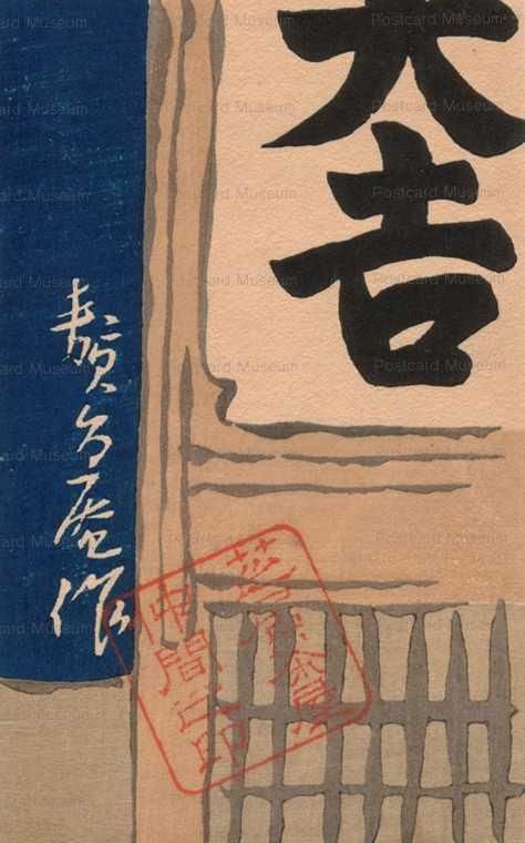 usb040-美葉会 浪花贅六庵 芝居茶屋 大吉