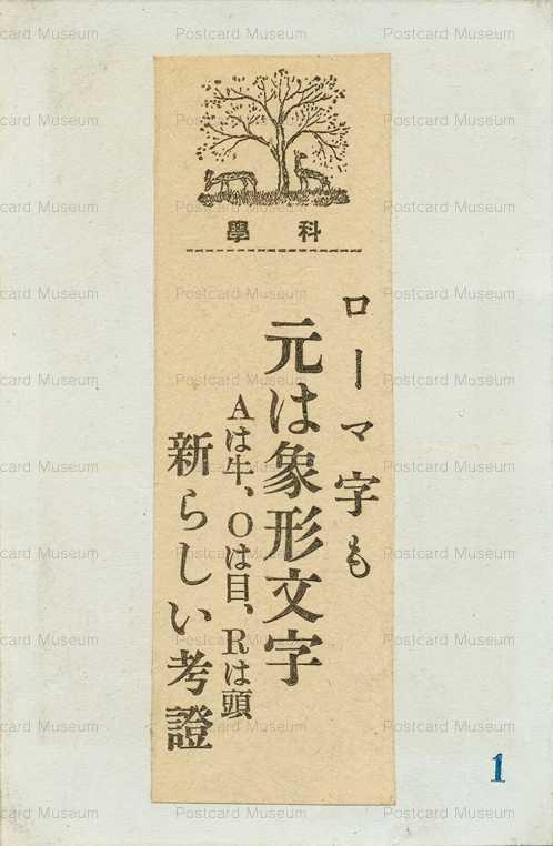 wk051-ローマ字考証