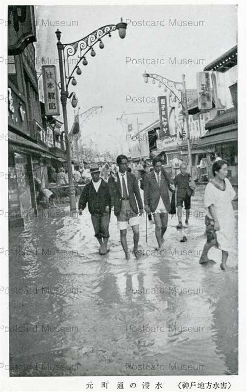 khd210-The Great Hanshin Flood 神戸地方水害 元町通りの浸水 1938年 ...
