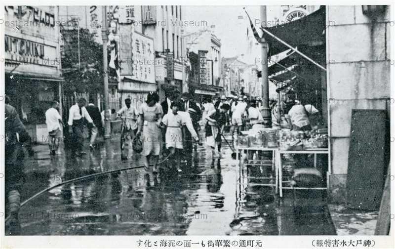 khd240-The Great Hanshin Flood 神戸大水害特報 元町通の繁華街も一面 ...