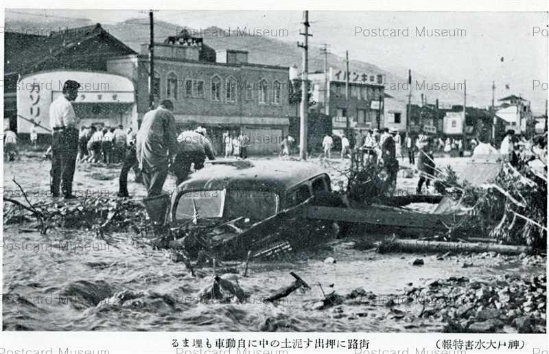khd400-The Great Hanshin Flood 神戸大水害特報 街路 泥土の自動車 ...