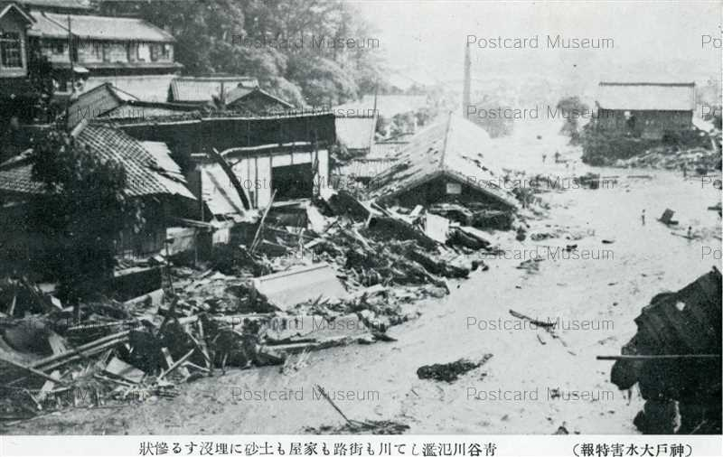 khd450-The Great Hanshin Flood 神戸大水害特報 青谷川氾濫 1938年S13 ...