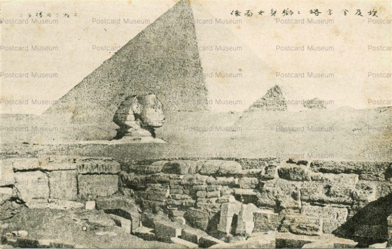 gp040-埃及金字塔と獅身女面像