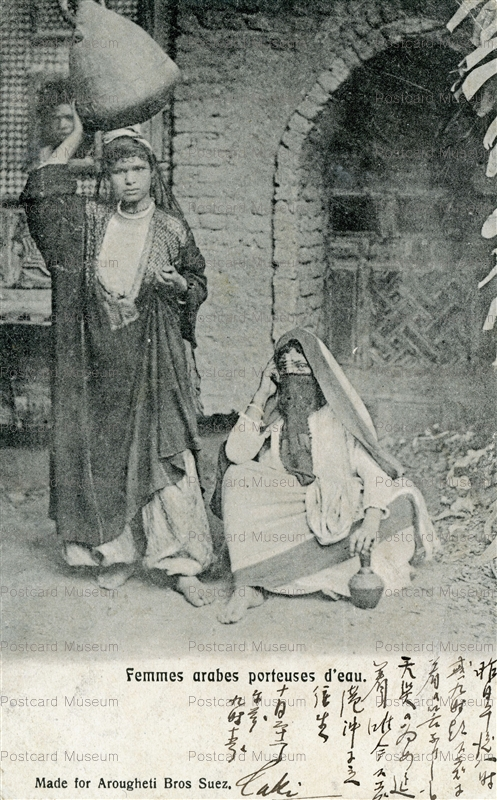 gp245-Femmes arabes Porteuses d'eau Made for Arougheti Bros Suez