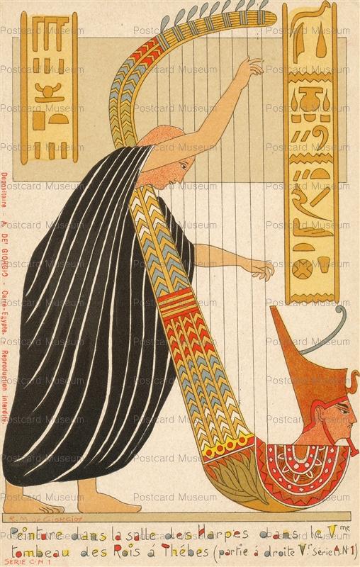 gp531-Peinture dans la salle des Harpes dans le Ⅴme Rois Tombeau ThebesSerie C N 1