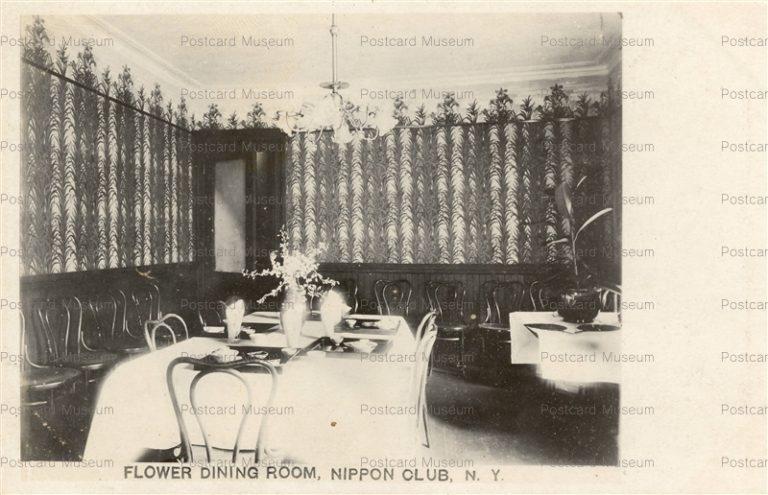 usa083-Flower Dining Room Nippon Club N.Y