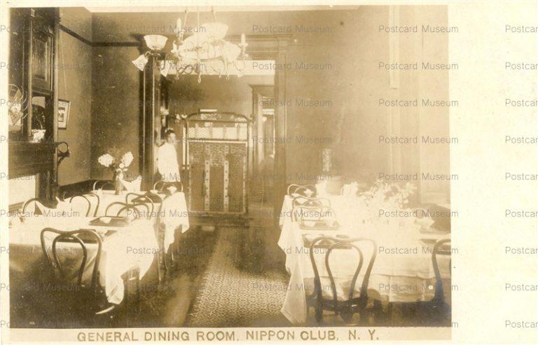 usa085-General Dining Room Nippon Club N.Y