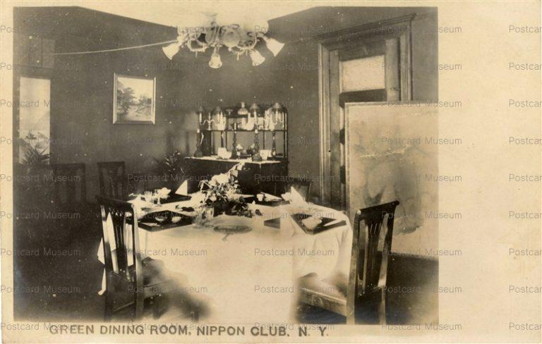 usa087-Green Dining Room Nippon Club N.Y
